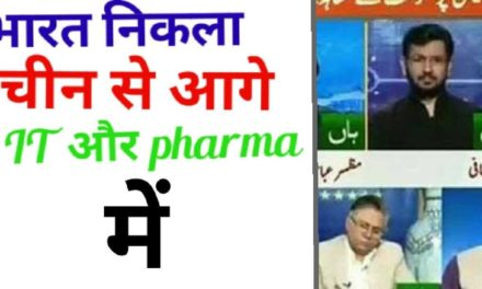 Pakistan on India latest Indian technology and pharmaceutica and IT sector very good and very famous