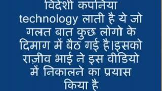 Foreign Companies Bring HIGH TECHNOLOGY Biggest Fake Logic Of Indian Govt Exposed y Rajiv Dixit