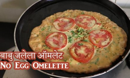 बाबु जलेला ऑमलेट | Eggless Omelette Recipe | Indian Home Food | Indian Style Food | Sbrothrs Food